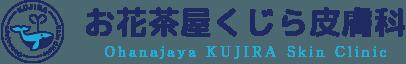 お花茶屋くじら皮膚科 Ohanajaya KUJIRA Skin Clinic